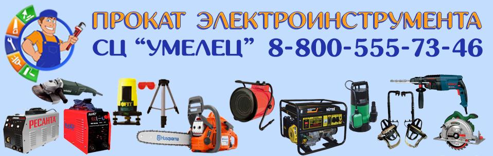 Магазин электрик сантехник в астрахани каталог товаров